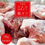 中札内田舎どり 鶏がら10kg(業務用)鶏ガラ 北海道中札内村産(道の駅なかさつないで人気の鶏肉)鶏ガラスープ 旨味成分(北海道銘柄鶏)(送料無料)