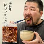 豚ジンギスカン 1kg(味付 業務用サイズ)北海道郷土料理の成吉思汗 豚丼やしょうが焼きにも 簡単、美味しい ジンギスカン!(バーベキュー 海 花見)