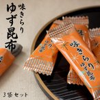 ゆず昆布 60g×3袋【味きらり】柚子の風味がほんのり香るおつまみこんぶ ユズの香りとコンブの食感の二つの味がお楽しみいただけます【メール便対応】
