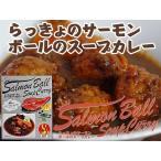 らっきょのサーモンボールのスープカレー(札幌有名店のらっきょ大サーカス)シーフードスープカリー(北海道の鮭のお土産:王子サーモン)お土産カレー