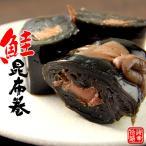 鮭昆布巻 150g(中箱)北海道産コンブで仕上げた鮭をこんぶ巻に致しました。おせち料理にはもちろんのこと、ご贈答用にも人気の味わい【メール便対応】