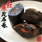 紅鮭昆布巻 150g(中箱)北海道産コンブで仕上げたべに鮭をこんぶ巻に致しました。おつまみでもオススメです。ご贈答用にも人気の味わい【メール便対応】
