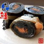 塩味の鮭昆布巻 150g(中箱)北海道産コンブで仕上げたしおあじの鮭をこんぶ巻に致しました。ご贈答用にも人気の味わいをご家庭でどうぞ。【メール便対応】