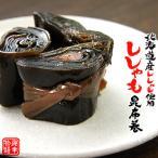 ししゃも昆布巻 150g(中箱)北海道産コンブで仕上げたシシャモをこんぶ巻に致しました。ご贈答用にも人気の味わいをご家庭でどうぞ。