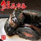 鮭昆布巻 270g(大箱)北海道産コンブで仕上げたシャケをこんぶ巻に致しました。おせち料理にはもちろんのこと、ご贈答用にもどうぞ【メール便対応】