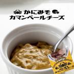 かにみそカマンベールチーズ(KANIMISO CAMENBERT CHEESE)カニミソとカマンベールチーズの味のハーモニー(蟹味噌)【メール便対応】