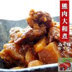 熊肉大和煮70g クマのジビエ くまとタケノコの絶妙な味わい 北海道限定商品(生姜入)ご当地缶...