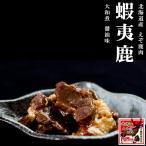 えぞ鹿肉大和煮80g エゾシカのジビエ 蝦夷しかと筍の絶妙な味わい(生姜入もみじ肉)ご当地缶詰(北海道限定)貴重な北海道産蝦夷シカ肉(モミジ肉)みそ味