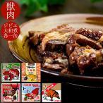 獣肉特別セット 熊肉・エゾシカ肉・イノシシ肉・トド肉・アザラシ肉 大和煮各70g(醤油・味噌大...