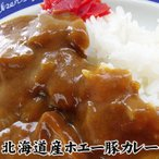 北海道産ホエー豚カレー×2個セット(北海道産ホエーぶた使用)(中辛)medium spicy Hokkido Whey Pork Curry ご当地カレー【メール便対応】