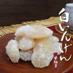 白いんげん甘納豆(白インゲンの香り際立つあまなっとうです) 手亡豆の和菓子 豆のおやつ【メール便対応】