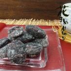 花まめ甘納豆(紫花豆の香り引き立つあまなっとうです)アントシアニンを含むスイーツ ベニバナインゲンマメの和菓子 まめのおやつ 豆菓子