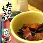 たこわさび(ピリッと辛い昆布入り!タコ頭使用) 北海道産昆布を使用したタコわさび  蛸とこんぶのおつまみ タコとコンブの佃煮【メール便対応】