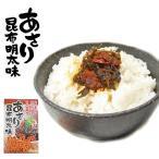 あさり昆布明太味(アサリとコンブとタラコのうま味がたまらない美味しさです) 北海道産こんぶを使用した佃煮 辛子明太子のおつまみ【メール便対応】