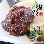 行者にんにくみそ170g(北海道産行者ニンニク使用)行者にんにくを赤味噌に加え美味しく仕上げました。ごはんのお供に、行者にんにくミソ。ぎょうじゃにんにく
