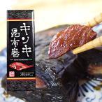 キンキ昆布巻箱入り。北海道コンブで仕上げたきんきの身のこんぶ巻です。ご贈答用にも人気の味わいを。【メール便対応】