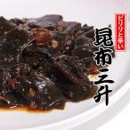 昆布三升 (ピリリと辛い)こんぶの煮物のさんしょうづけ風味 (北海道産コンブと三升漬の味のハーモニー)