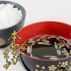 本わさびスープ 6袋入り(国産あおさ入り) 風味豊かな本山葵の和風スープ ワサビとアオサの即席スープ 乾燥スープ