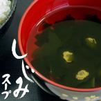 しじみスープ 80g (しじみ養生記) 1袋で1500個分の蜆の力 滋養のとけ込んだ風味豊かな若芽と蜆の乾燥スープ ワカメとシジミの即席スープ