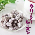 クリーミーレーズン240g(濃厚な干しぶどうをまろやかミルクで包みました) 干し葡萄のおやつ ドライフルーツを使ったブドウのお菓子【メール便対応】