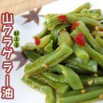 山クラゲ ラー油 300g 献上菜・皇帝菜・貢菜・ステムレタス・茎レタスとも呼ばれている山くらげ。辣油のぴりっ辛が堪りません。