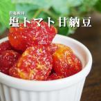 塩トマト甘納豆170g(とまとを丸ごと使ったあま〜いお菓子です アンデスの天然岩塩使用) ドライフルーツを使ったスイーツ 和菓子【メール便対応】