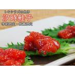 汐時鮭子200g(時鮭魚卵)どぶ漬け 北海道珍味鱒子とは違うサケの子秋鮭の筋子ではありません(季節限定・数量限定)6月末までの期間限定商品