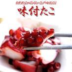 北海道産 味付たこ300g(醤油ベースの美味しい味付きタコ)北海道産の真蛸使用(酢だこ)日々の御膳の友に味付けタコを