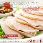 至高の鶏270g6袋(北海道産プレミアムチキン)チキンコンフィ 無添加・低カロリー(上質な若鶏の胸肉) 極上の塩のみ使用 和・洋・中 サラダ・カレー・汁物に