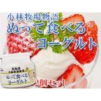 ぬって食べるヨーグルト200g ギリシャ風 2個セット(塗るヨーグルト)濃厚なようぐると 北海道小林牧場物語カロリー控えめ