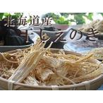 干しえのき20g 北海道産きのこ (乾燥えのきたけ)干した榎茸は味と食感が違います 乾燥エノキタケ 常備しておきたいえのき茸(占冠村山産業振興公社)