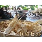 干しえのき20g×10袋セット 北海道産きのこ (乾燥えのきたけ)干した榎茸は味と食感が違いま...