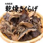 乾燥きくらげ 12g 北海道産きのこ (乾燥キクラゲ)低カロリーで栄養豊富な乾燥木耳(占冠村山産業振興公社)様々なお料理にお使いいただける名脇役の干しきくらげ