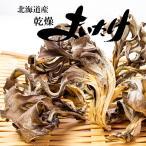 乾燥まいたけ 12g 北海道産きのこ(乾燥マイタケ)食物繊維・ミネラル等が豊富で長期保存が可能なデトックス食材干し舞茸(占冠村山産業振興公社)