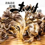 乾燥まいたけ 12g×7袋セット 北海道産きのこ(乾燥マイタケ)食物繊維・ミネラル等が豊富で長期保存が可能なデトックス食材干し舞茸【メール便対応】