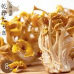 乾燥たもぎ茸 12g×7袋セット 北海道産きのこ(幻のキノ