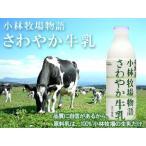 さわやか牛乳720ml×3本入≪北海道小林牧場物語≫ほっかいどうの生乳100%を使用した濃厚で後味すっきりとしたぎゅうにゅうです!! 送料無料