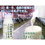 さわやか牛乳180ml×6本入≪北海道小林牧場物語≫ほっかいどうの生乳100%を使用した濃厚で後味すっきりとしたぎゅうにゅうです!! 送料無料