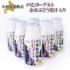 のむヨーグルト (余市ぶどうゼリー) 180g×6本入 (北海道小林牧場物語) 高品質生乳に余市産のぶとう果汁をブレンドした飲むよーぐると (果肉食感) ぜりー入り