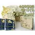 手づくりブルーチーズ生タイプ200g×2箱ドルチェタイプちーず青かびチーズ(北海道小林牧場物語)高品質生乳※4月上旬より出荷予定となります。