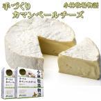 手づくりカマンベールチーズ 缶タイプ135g×2箱(もちもちのちーず)白かびチーズ 北海道小林牧場物語ほっかいどうこばやしぼくじょう