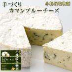 手づくりカマンブルーチーズ缶タイプ130g(ナチュラルちーず)白カビ・青カビ≪北海道小林牧場物語≫高品質生乳で作られた白かびと青かびのミックス乾酪