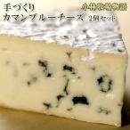 手づくりカマンブルーチーズ缶タイプ130g×2箱(ナチュラルちーず)白カビ・青カビ(北海道小林牧場物語)高品質生乳で作られた白かびと青かびのミックス乾酪
