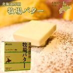 北海道厚別牧場バター170g(クリーミーな牛酪)北海道産生乳100%使用 コンバインドチャーン製法 塩分少なめでまろやかなBUTTER(送料無料)