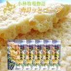 カリッとゴーダ35g×5個セット ゴーダチーズをおせんべいに!小林牧場物語の生乳使用 ナチュラルチーズ【カリットゴーダ】かりっとごーだ 【メール便対応】