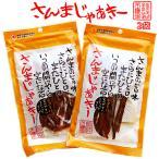 さんまじゃぁきー40g×2袋 北海道産の秋刀魚を使った珍味(サンマジャーキー)釧路市漁業協同組合 スティックタイプ(道東沖のサンマ)おつまみに!