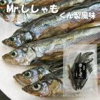Mr.ししゃも 8尾入り くん製風味シシャモ 北海道釧路産本ししゃも (柳葉魚)を燻製風味に