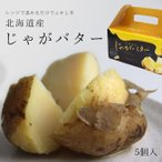 じゃがバター(5個入)北海道産じゃがいもバター使用。大自然に育まれた(馬鈴薯)を使用しています。自然の甘味とバターの甘味が美味しく交わりました。