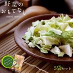 乾燥キャベツ6g×5袋セット(野菜のおもてなし)無添加 無着色 ニューフリーズドライ製法 。きゃべつ 甘藍  乾燥野菜 国産やさい使用。【メール便対応】