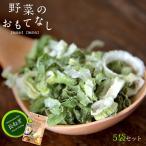 乾燥長ねぎ5g×5袋セット(野菜のおもてなし)無添加 無着色 ニューフリーズドライ製法 具材など使い方イロイロ。乾燥野菜 国産やさい使用。【メール便対応】
